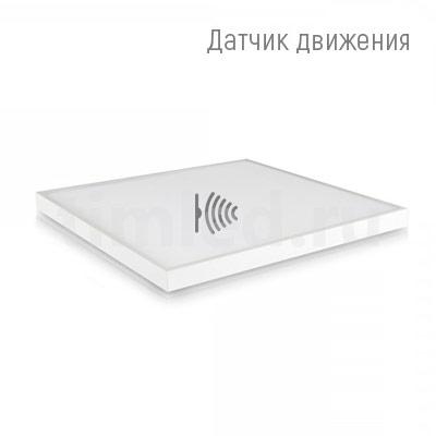 Армстронг ПромЛед ОФИС 30 Датчик
